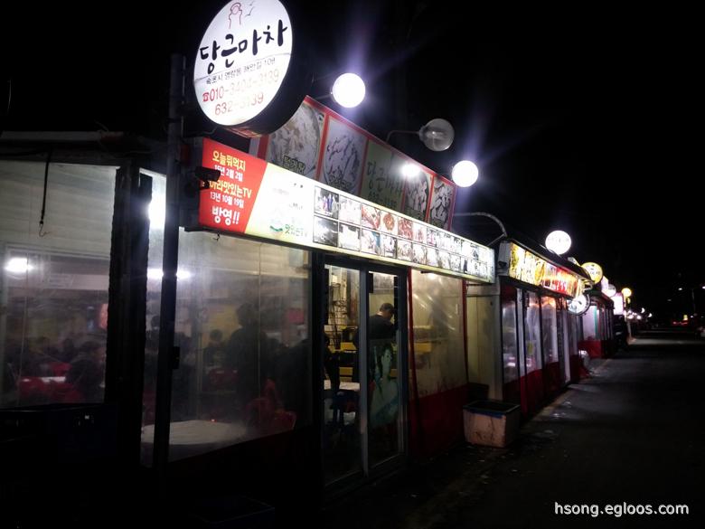 [속초] 당근마차 – 도치숙회