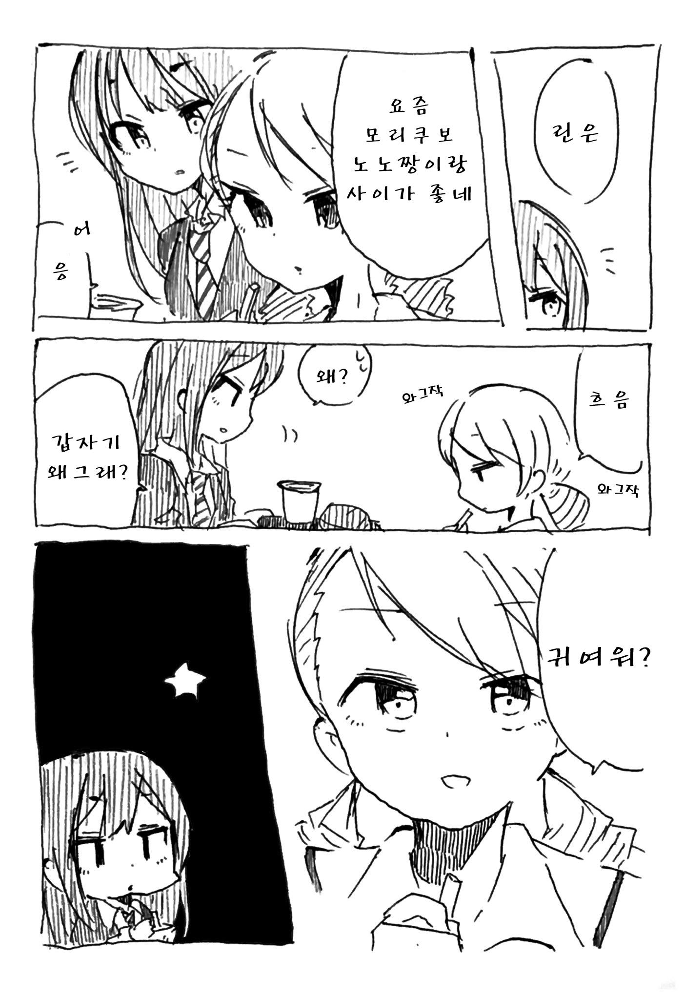 [신데]린노노