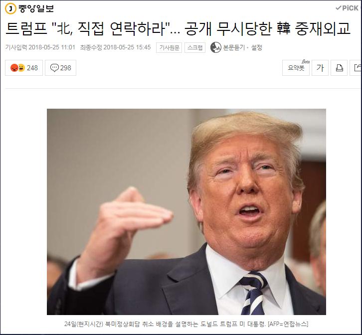 """조선·중앙 """"북미회담에서 문재인 빠져라"""" 합창"""
