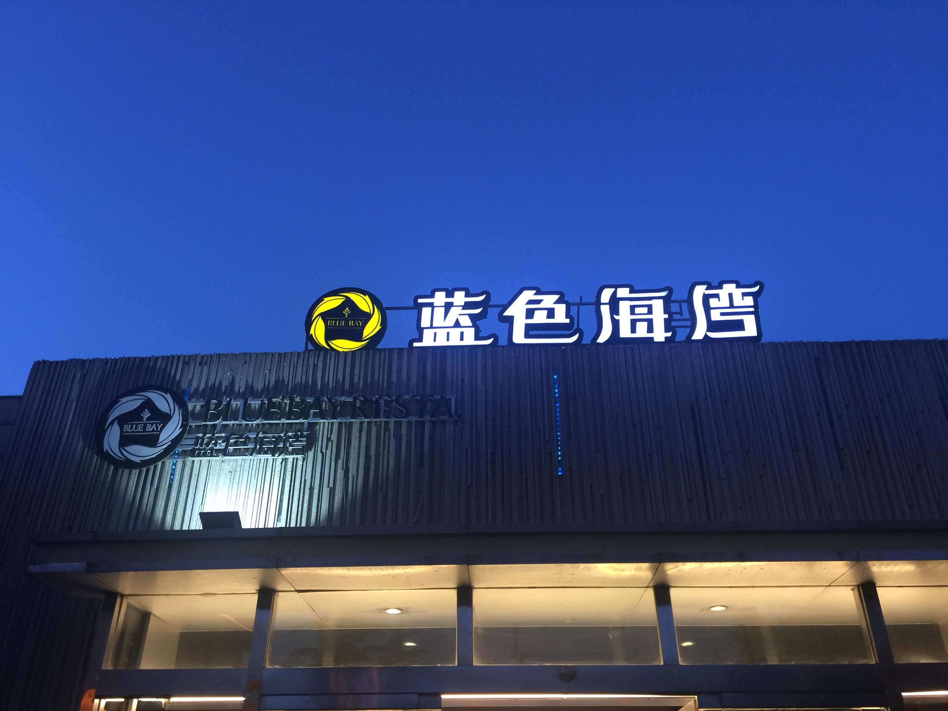 [웨이하이 맛집] 蓝色海湾 Blue Bay Restraunt