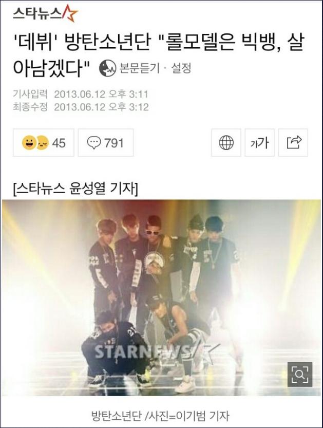 5년 전 '방탄소년단' 데뷔 때 달린 댓글들