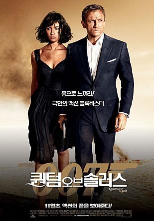 2008)007 퀀텀 오브 솔러스,Quantum Of Solace