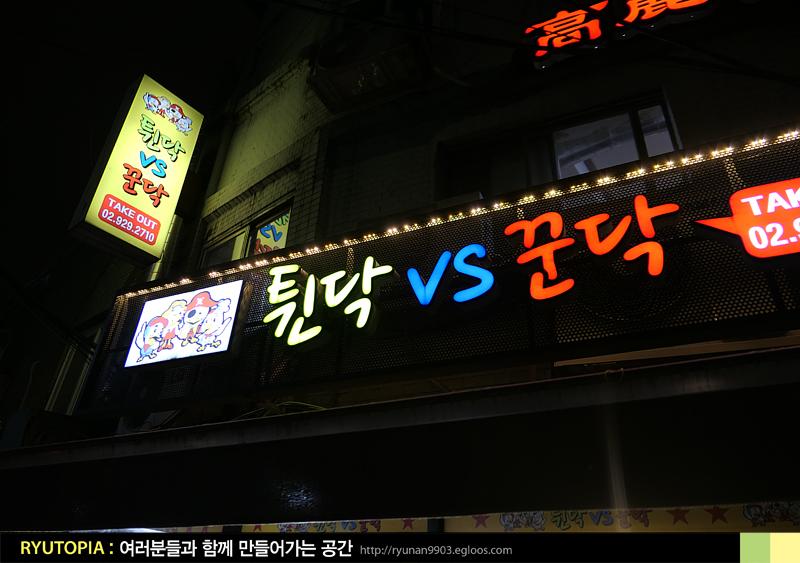 2018.5.31. 튄닥vs 꾼닥(고려대) + 블랑슈가(..