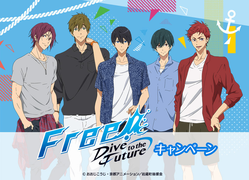 'Free! -  Dive to the Future'와 편의점 로손의..