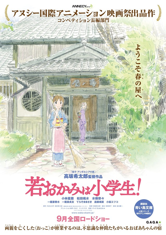 극장 애니메이션 '젊은 여주인은 초등학생!' 제 1탄 포..