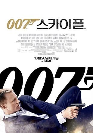 [액션] 007 스카이폴,SKYFALL (2017)