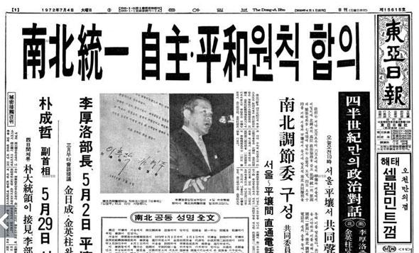 한국전쟁이 끝난다!