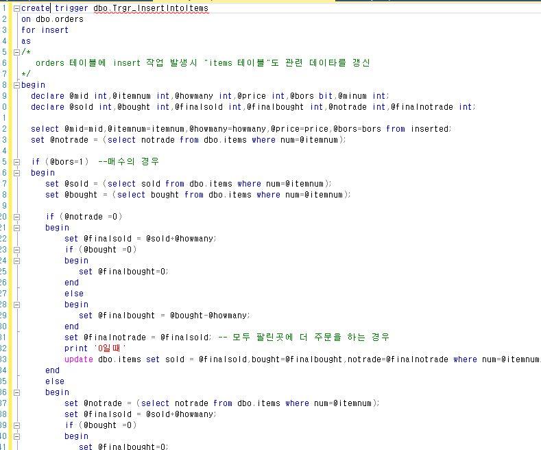 57 화 - 다중문 테이블 값 반환 함수 & 제 2 정규형 ..