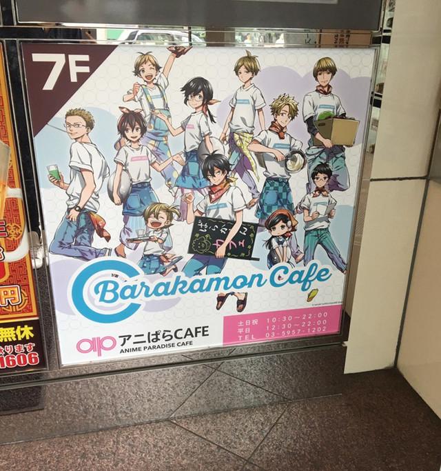 '바라카몬'을 소재로 하는 카페 행사 개최 소식