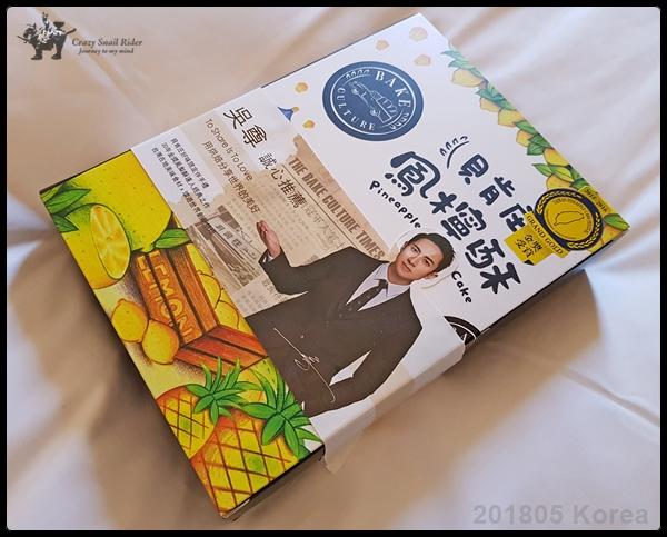 이번에 한국으로 사들고 간 펑리수 鳳梨酥 레몬 과 ..
