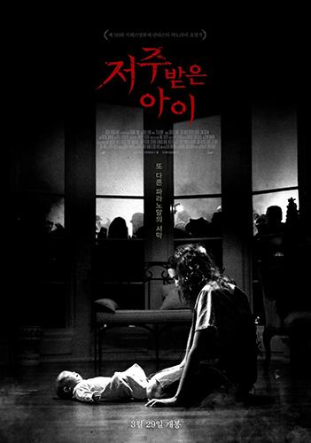 공포영화 후기 -1-