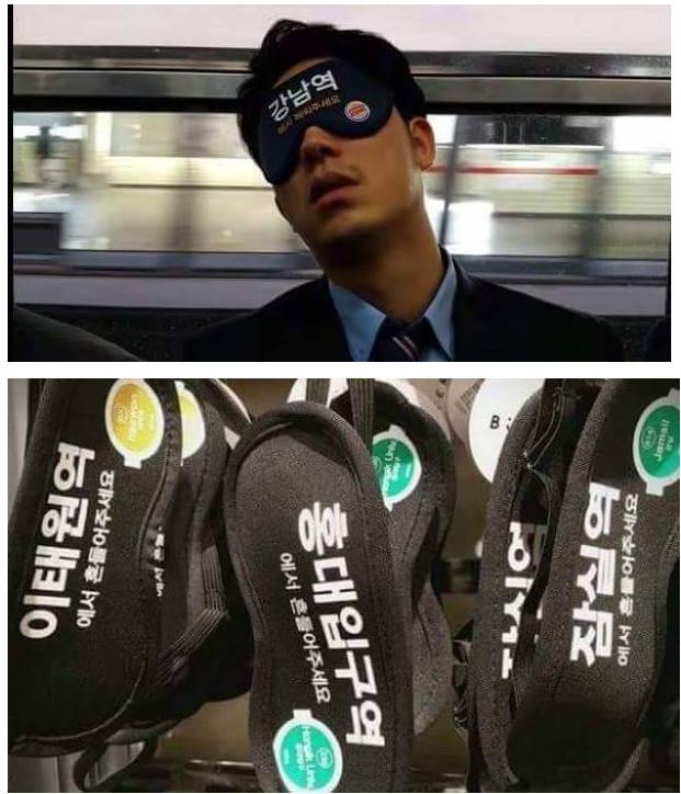 지하철 필수템