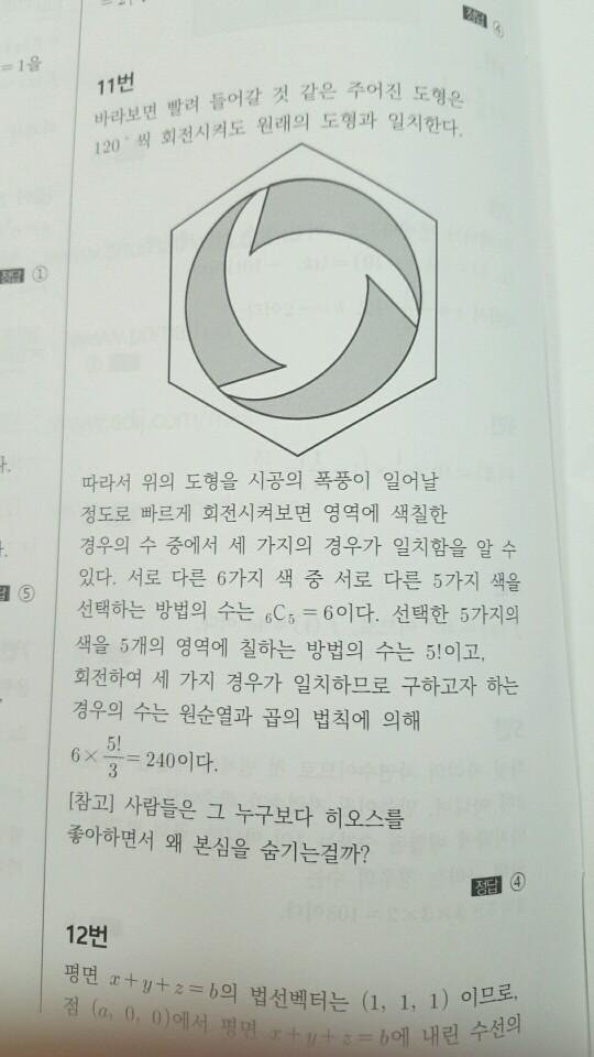 특이점온 수학 문제집!!!