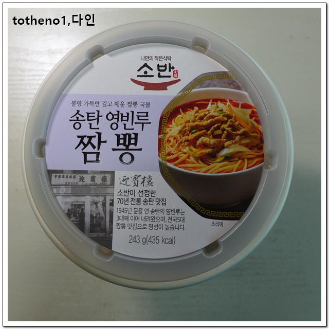 소반 송탄 영빈루 짬뽕[세븐일레븐]