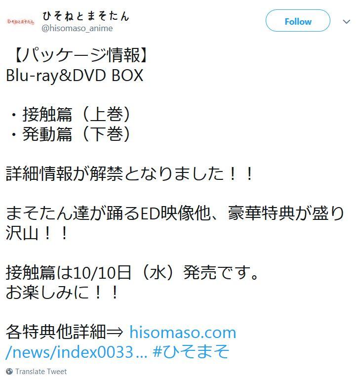 TV 애니메이션 '히소네와 마소탄' 블루레이 박스 발매..