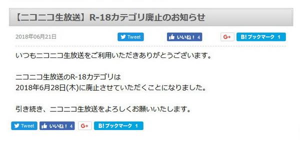 도완고, 니코니코 생방송의 R-18 카테고리를 폐지..
