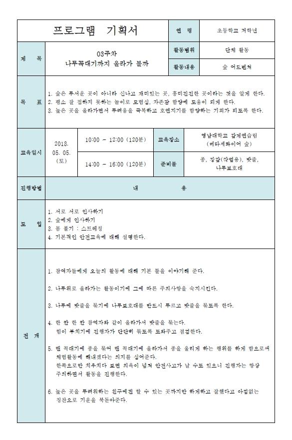 2018 숲어드벤처 3주차(2018.05.05) / 나무꼭대기까지..