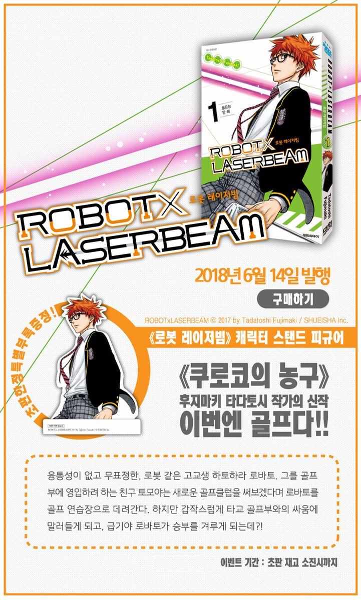 로봇x레이저빔 1권 + 초판 한정 부록