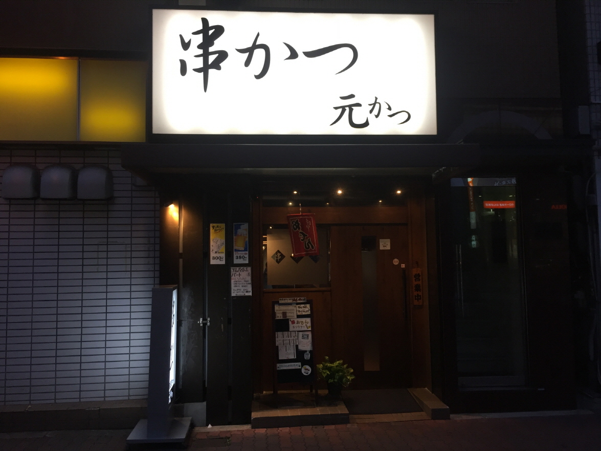[오사카먹방] 하루의 마지막은 동네 술집에서~