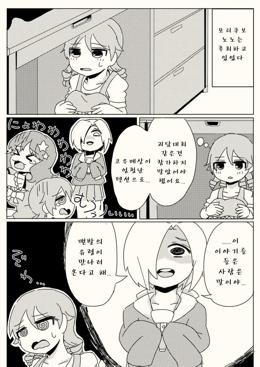 [신데]괴담시리즈 노노, 안키라
