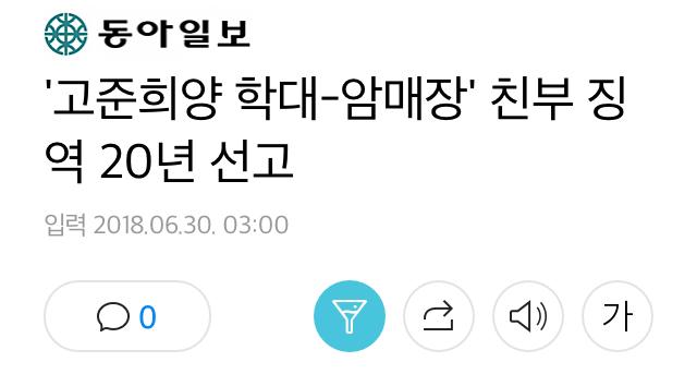 아동 학대 치사 유기한 루리웹,오늘의 유머 이용..