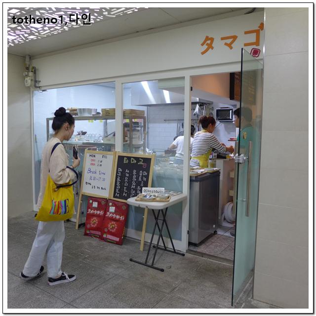 을지로입구 지하도의 일본식 밥집, 타마고