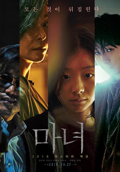 한국 박스오피스 '마녀' 1위!