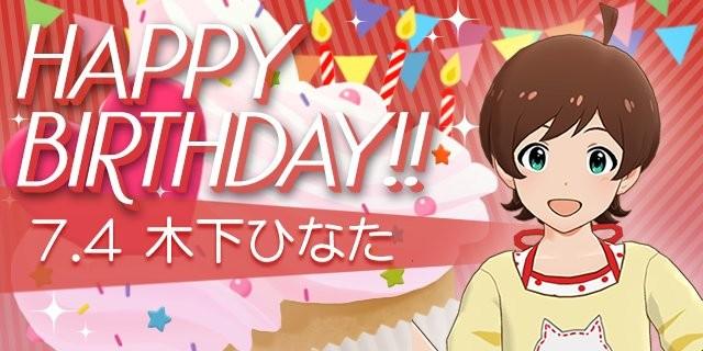 오늘은「키노시타 히나타」의 생일입니다 + 2018년..