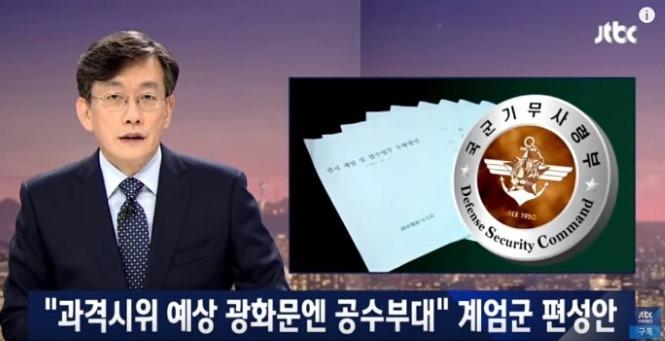 기무사, 촛불집회 광화문에 공수부대, 탱크, ..