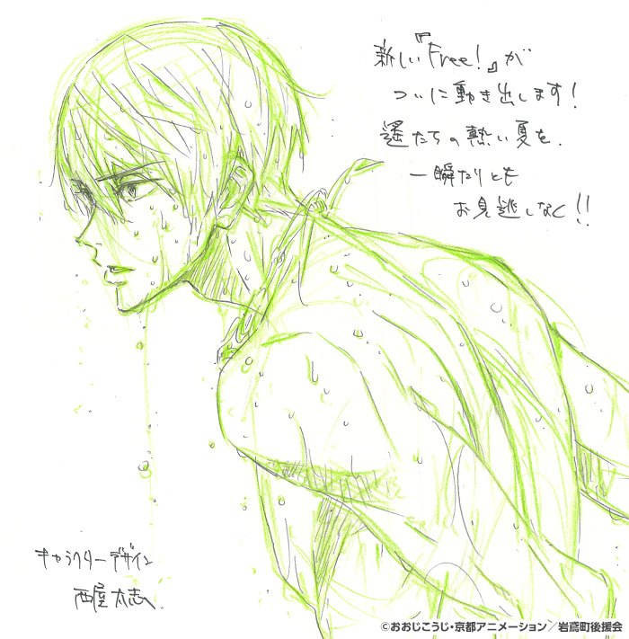 Free! -Dive to the Future- SPECIAL 3