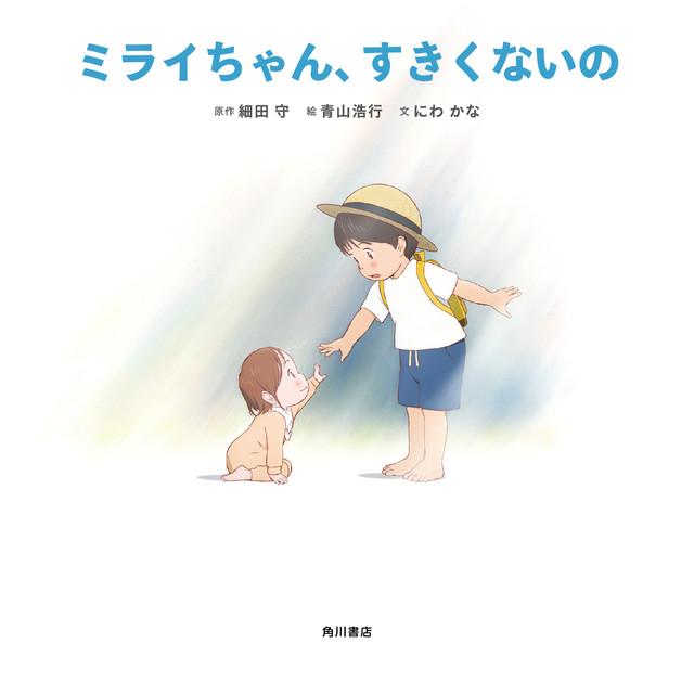 애니메이션 '미래의 미라이'를 원작으로 하는 그림책..