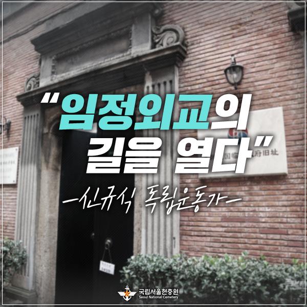 [국립서울현충원] '신규식' 독립운동가 카드뉴스