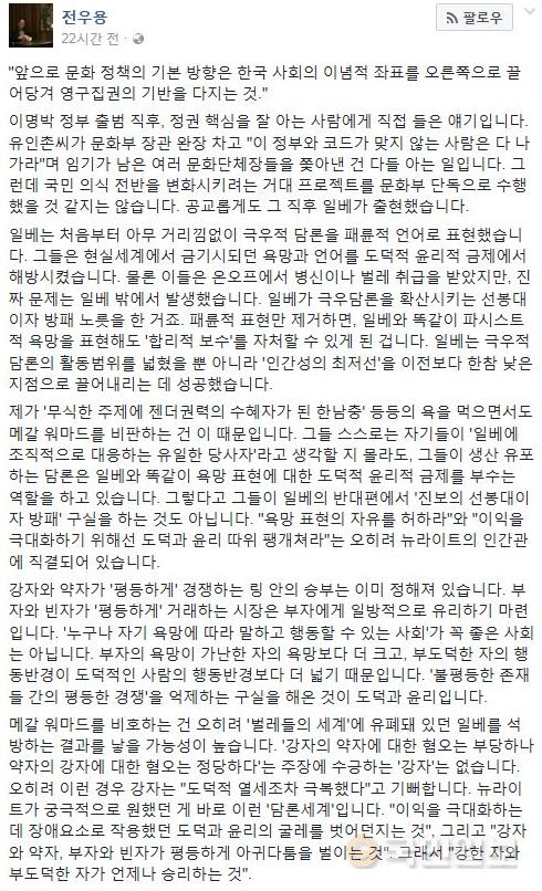 '남혐' 혜화역 시위가 절대 성공할 수 없는 이유