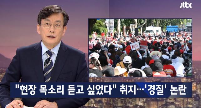 혜화역 과격시위 보도...JTBC>MBC=SBS