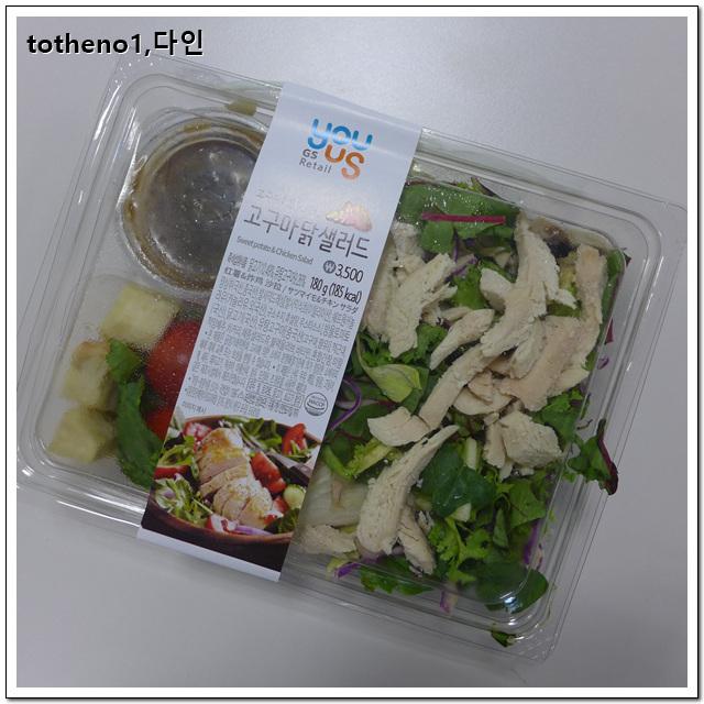 고구마닭 샐러드[GS25]