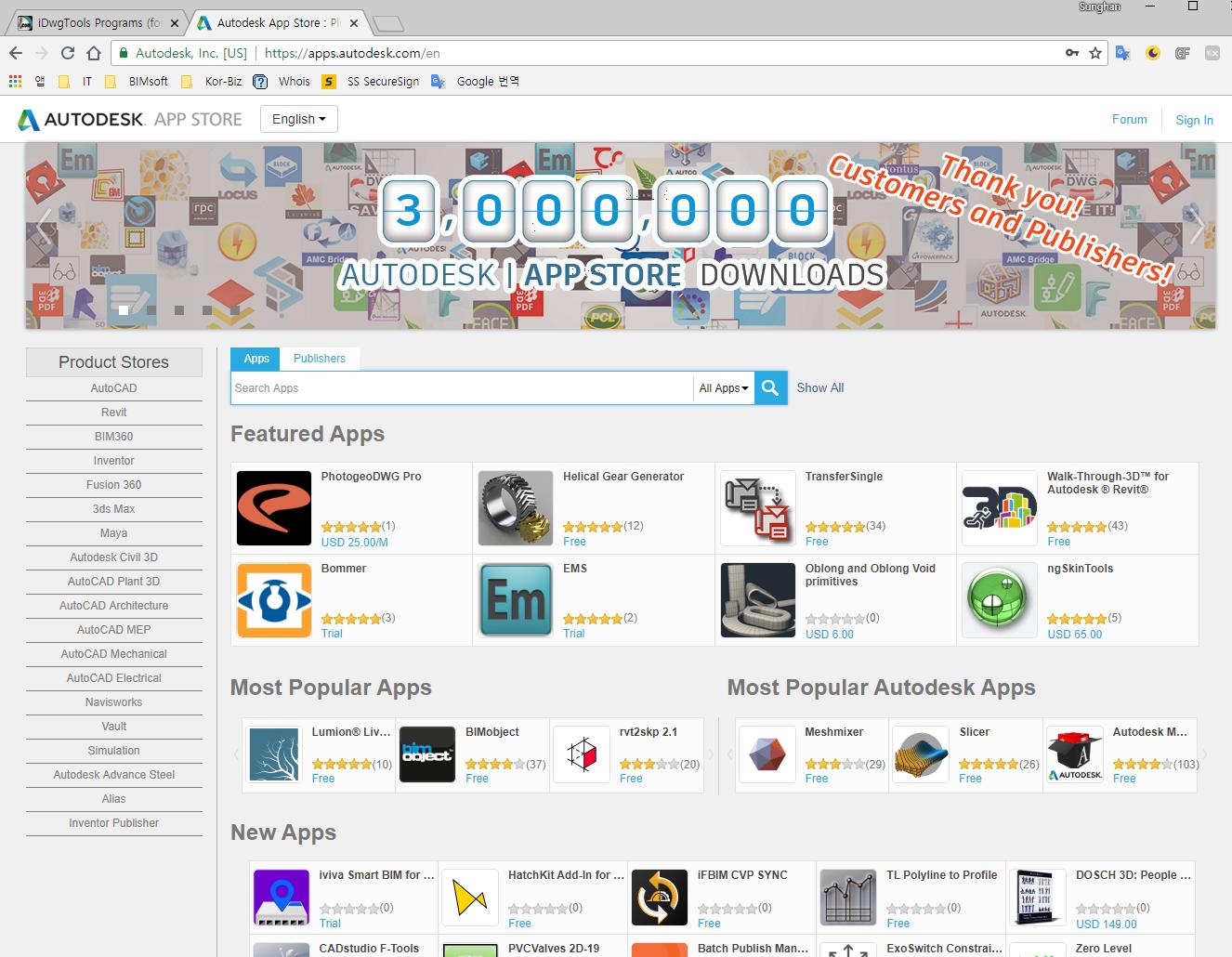 [첫번째] Autodesk App Store에 응용프로그..
