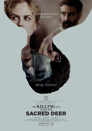[Movie]킬링 디어 (The Killing of a Sacred ..