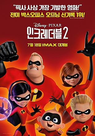 [Movie]인크레더블2 (Incredibles 2, 2018)