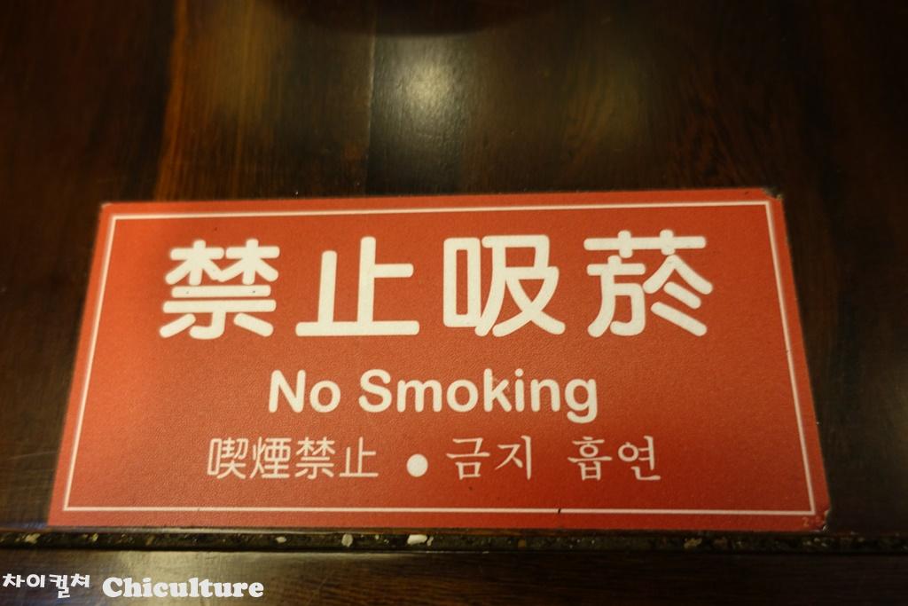 '금연' 이라는 단어를 몰랐던 한국어배운 대만사람의..