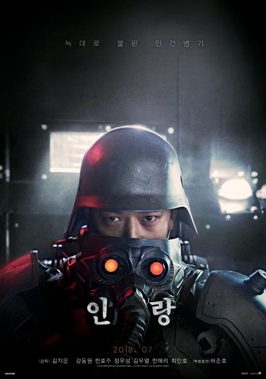 인랑(2018) - 원작의 그림으로 원작과 다른 이야기라..