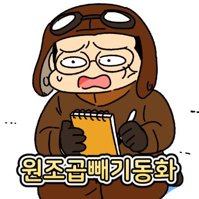 원조곱빼기동화 - 어린 왕자 Z (2)