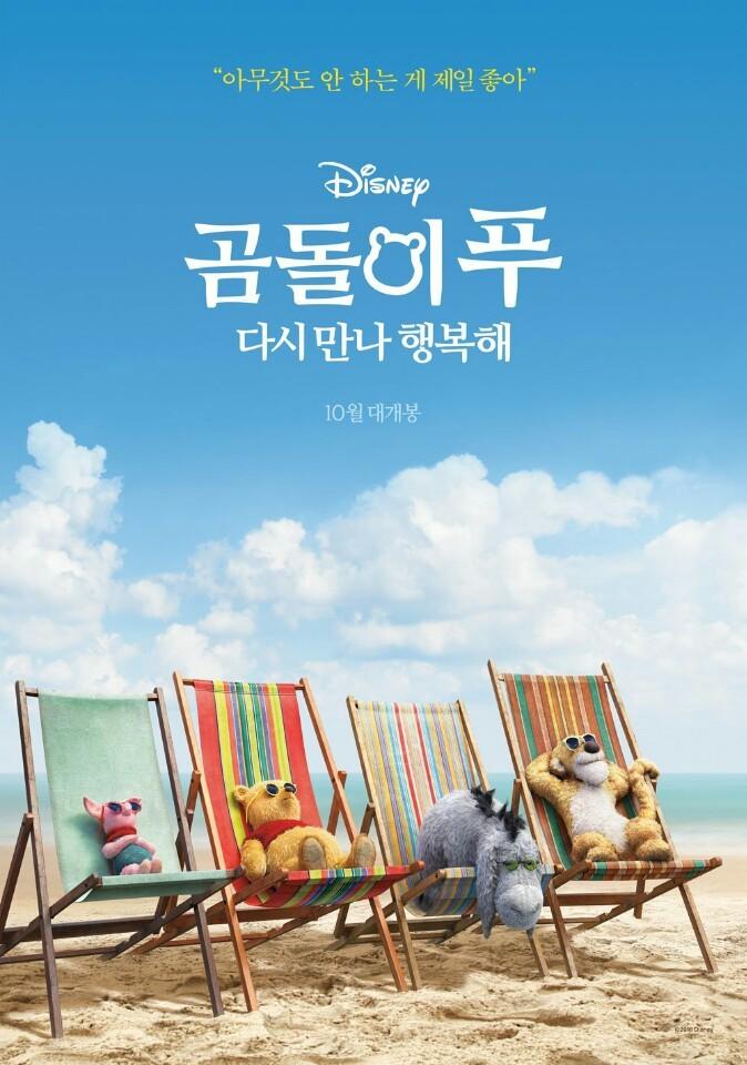 """""""곰돌이 푸 다시 만나 행복해""""가 중국에서 개봉을 못.."""