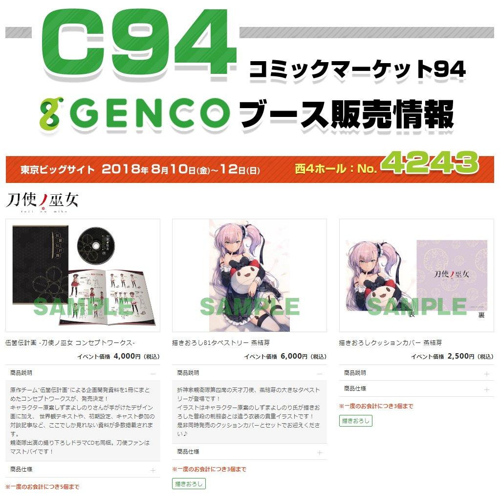 코믹마켓94 GENCO 부스 판매 '도사의 무녀' 관련 굿..
