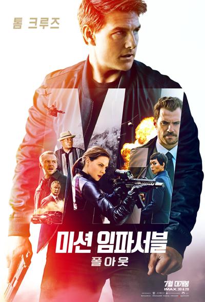 북미 박스오피스 '미션 임파서블: 폴아웃' 2주 연속 1위!