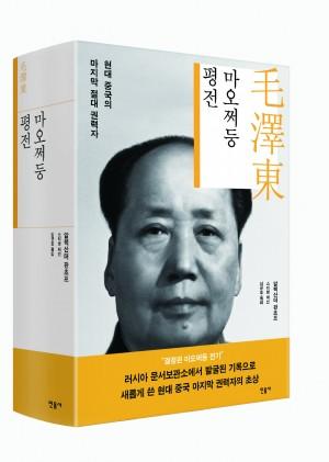 마오쩌둥 평전을 읽고