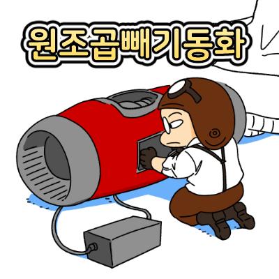 원조곱빼기동화 - 어린 왕자 Z (5)