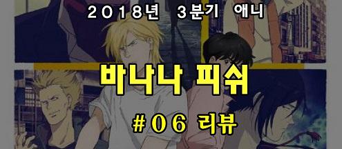 [자막] 바나나 피쉬 6화 자막