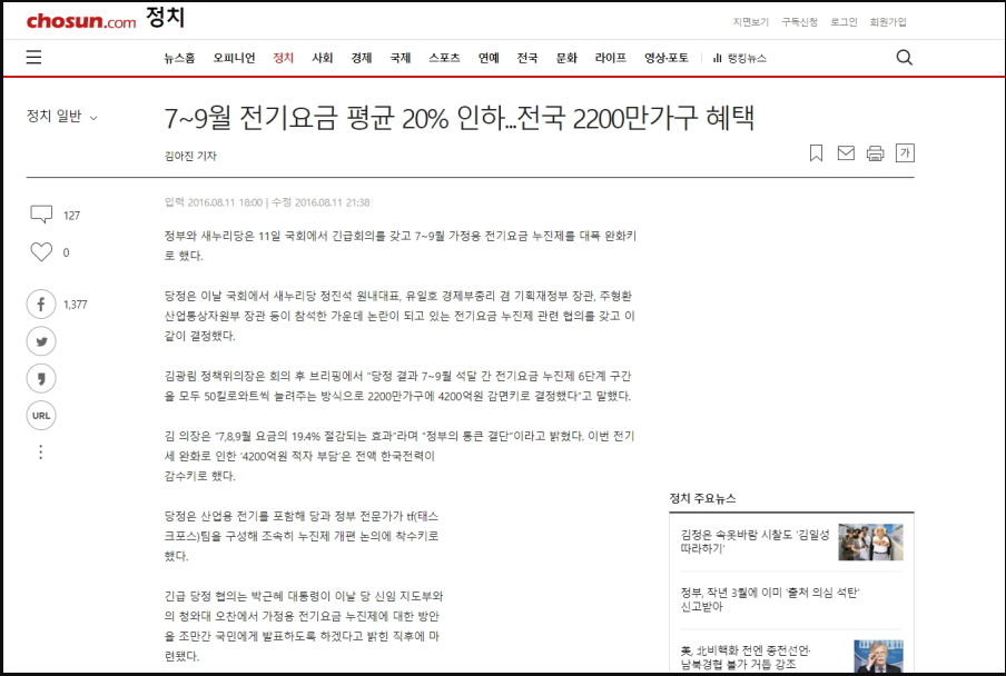 """[전기료 인하] 박근혜 """"통큰 결단""""vs문재인 """"열받.."""