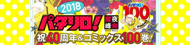 '파타리로!' 단행본 제 100권 발매 기념 특설 사이트..