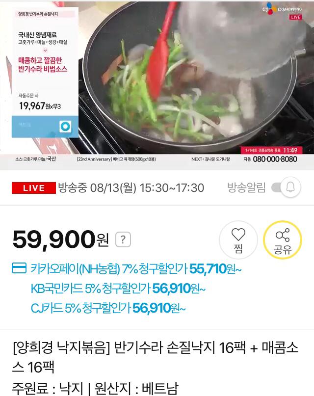 [cj오쇼핑] 양희경 낙지볶음 후기★